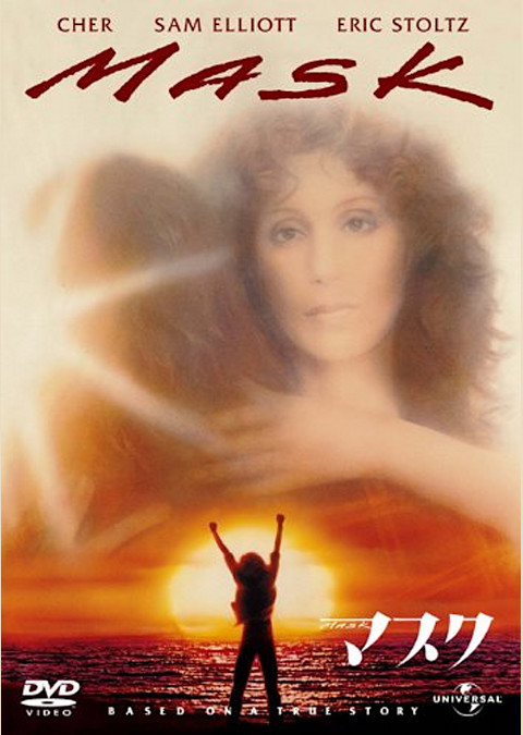 マスク (1984)