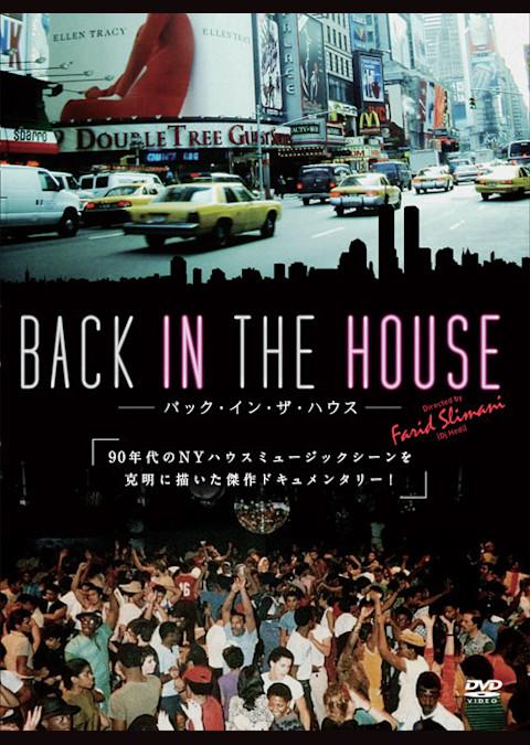 BACK IN THE HOUSE バック・イン・ザ・ハウス