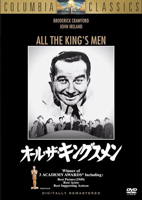オール・ザ・キングスメン(1949)