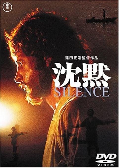 沈黙 (1971)