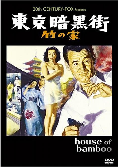 東京暗黒街 竹の家