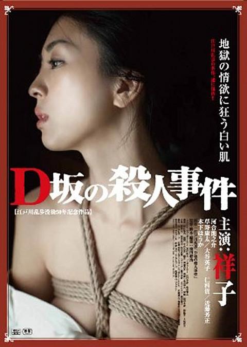 D坂の殺人事件 (2015)