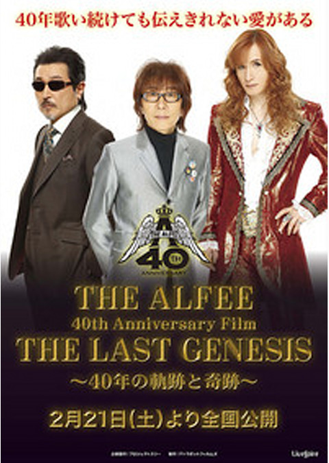 THE ALFEE 40th Anniversary Film THE LAST GENESIS 40年の軌跡と奇跡