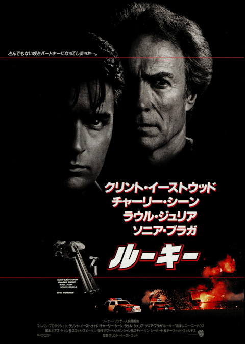ルーキー (1990)
