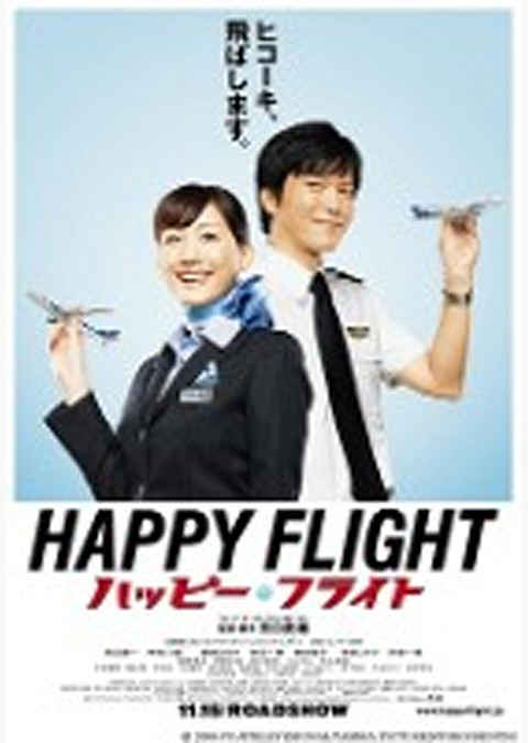 ハッピーフライト (2008)