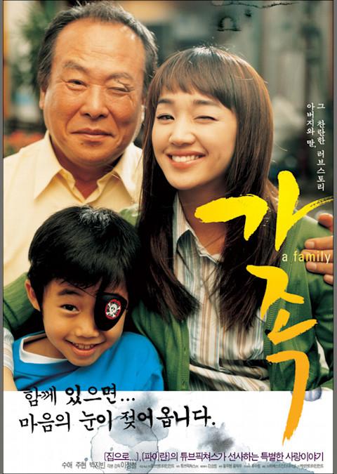 ファミリー (2004)