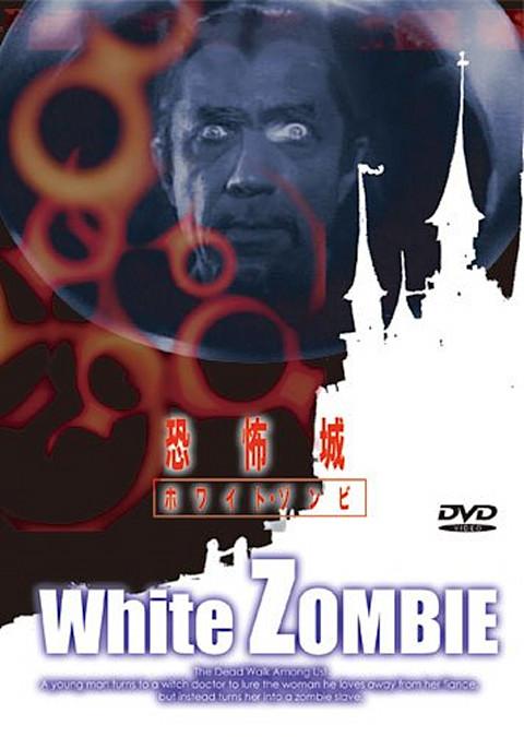 恐怖城 / ホワイトゾンビ (1932)