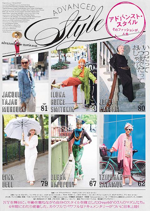 アドバンスト・スタイル そのファッションが、人生