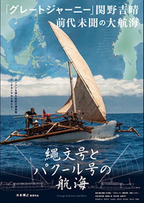 縄文号とパクール号の航海