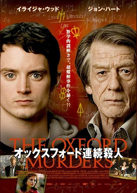 オックスフォード連続殺人