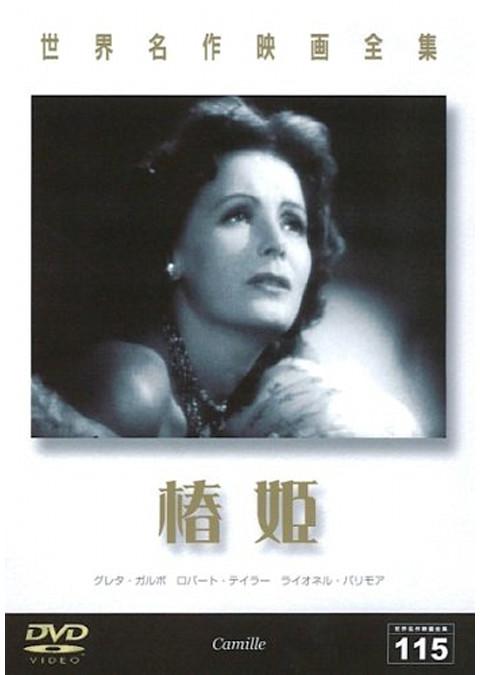椿姫 (1937)