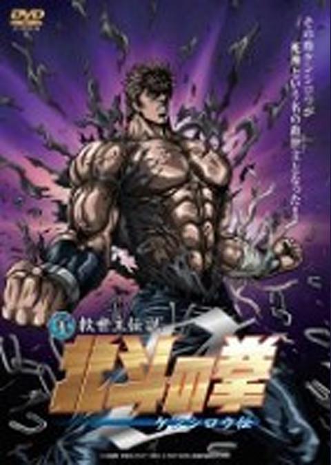 真救世主伝説 北斗の拳ZERO ケンシロウ伝