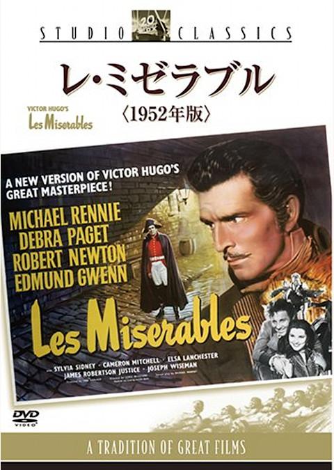 レ・ミゼラブル (1952)