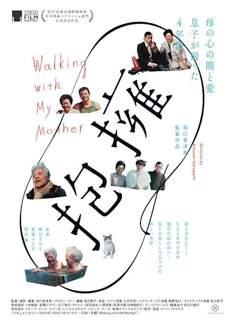 抱擁 (2014)