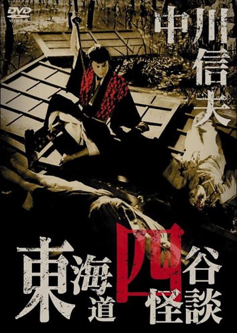 東海道四谷怪談 (1959)