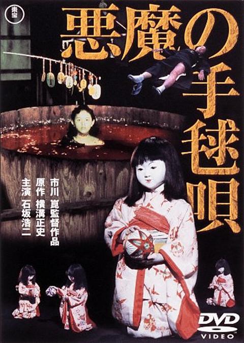悪魔の手毬唄 (1977)