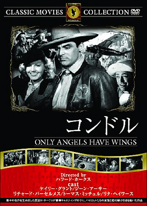 コンドル (1939)