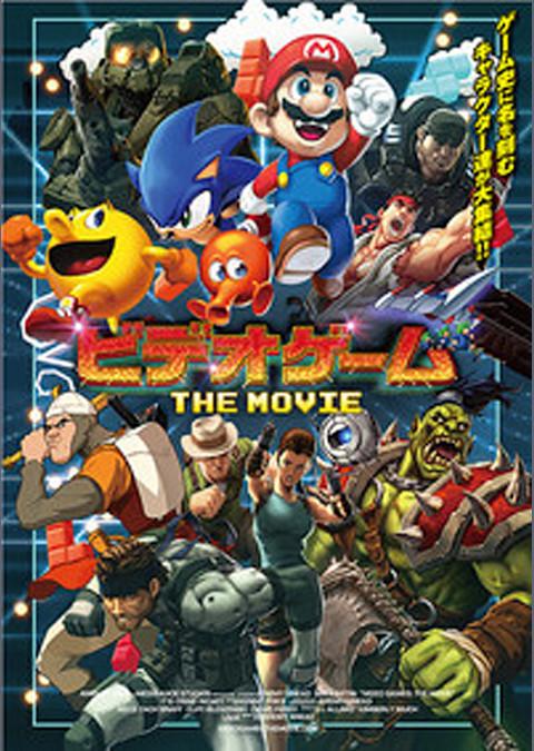 ビデオゲーム THE MOVIE