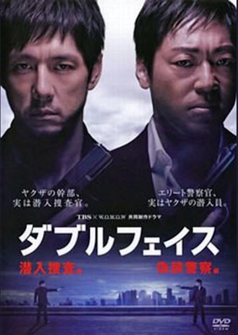 ダブルフェイス 潜入捜査編