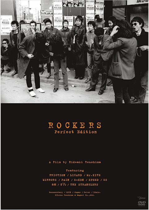 ROCKERS 完全版