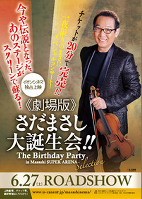 劇場版 さだまさし大誕生会!! The Birthday Party in Masashi SUPER ARENA Selection
