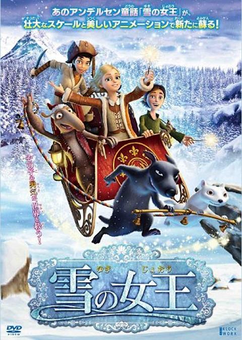 雪の女王 (2012)