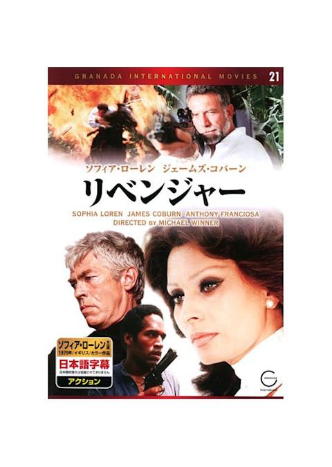 リベンジャー(1979)