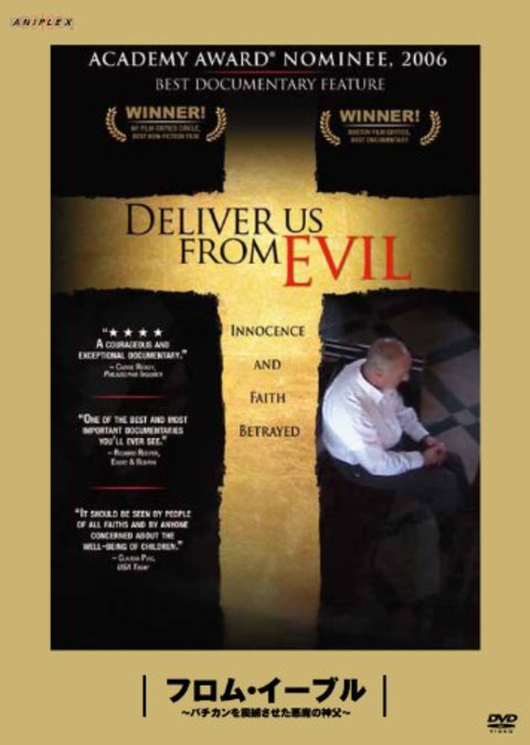 フロム・イーブル バチカンを震撼させた悪魔の神父