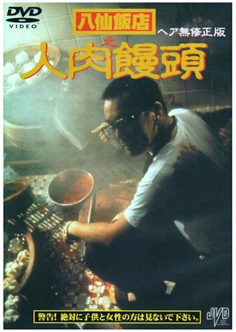 八仙飯店之人肉饅頭