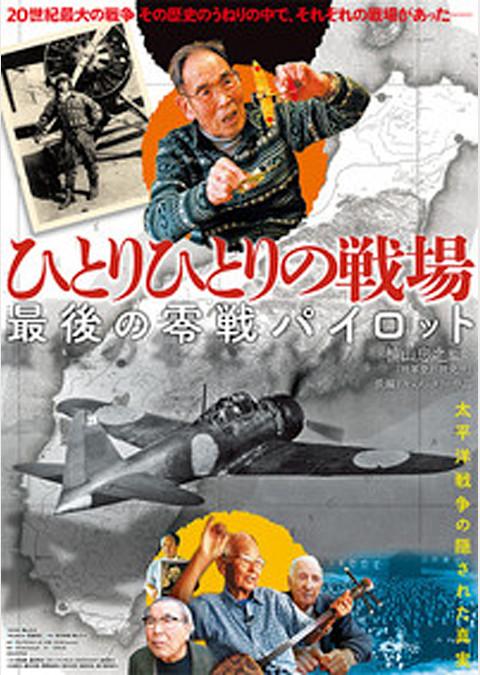 ひとりひとりの戦場 最後の零戦パイロット