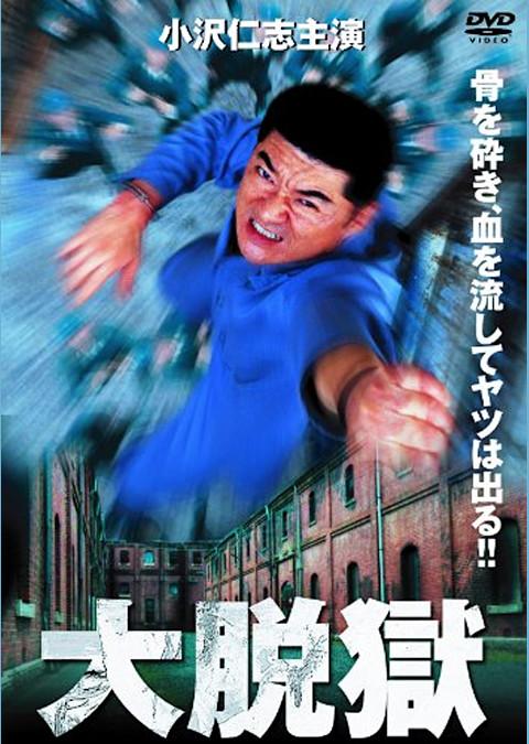大脱獄 (2001)