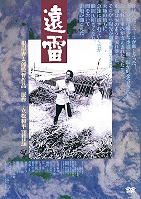 遠雷 (1981)