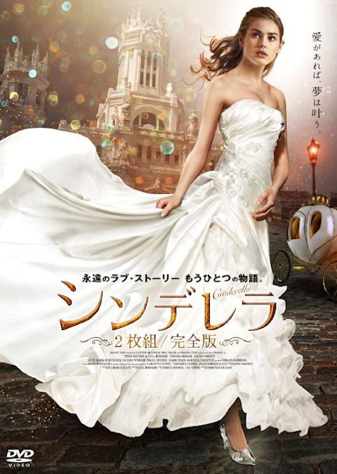 シンデレラ (2011)
