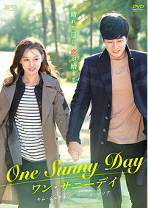ワン・サニーデイ One Sunny Day 劇場版