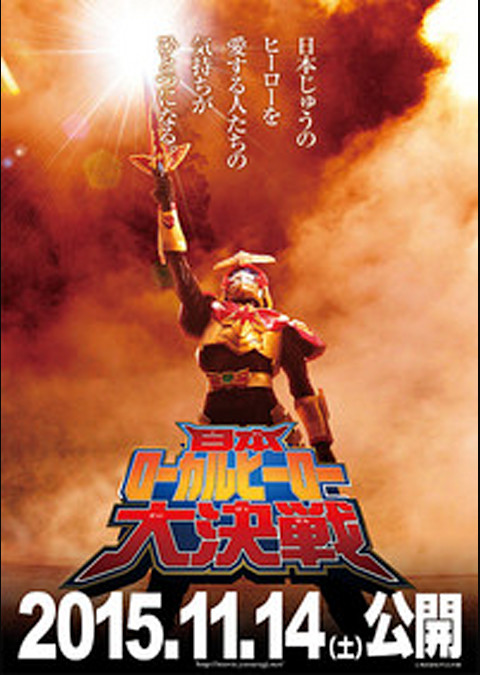 日本ローカルヒーロー大決戦