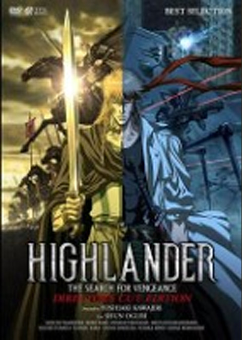 HIGHLANDER ハイランダー ‐ディレクターズカット版‐