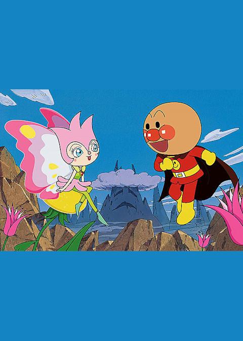 それいけ!アンパンマン 妖精リンリンのひみつ