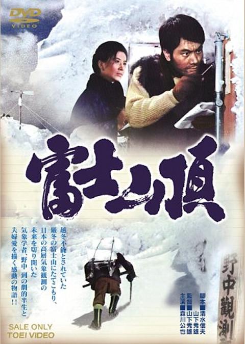 富士山頂 (1967)