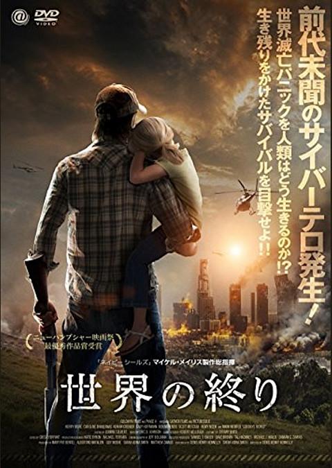 世界の終り (2013)