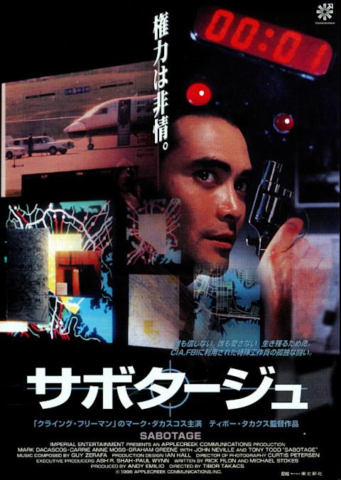 サボタージュ (1996)