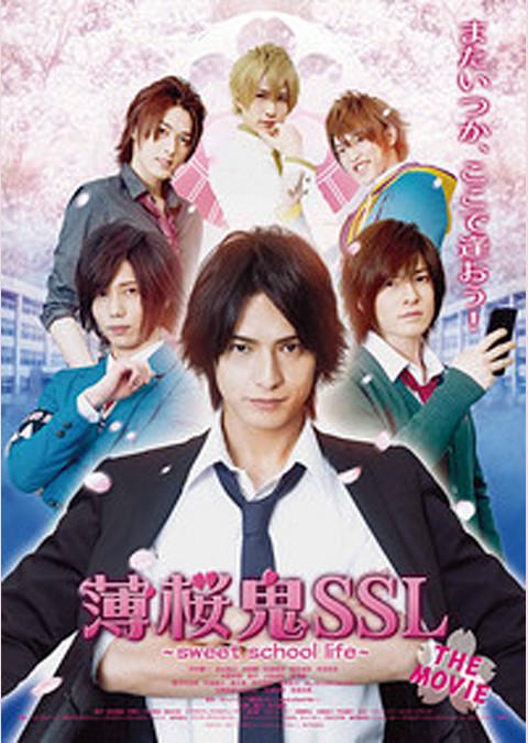 薄桜鬼SSL sweet school life THE MOVIE