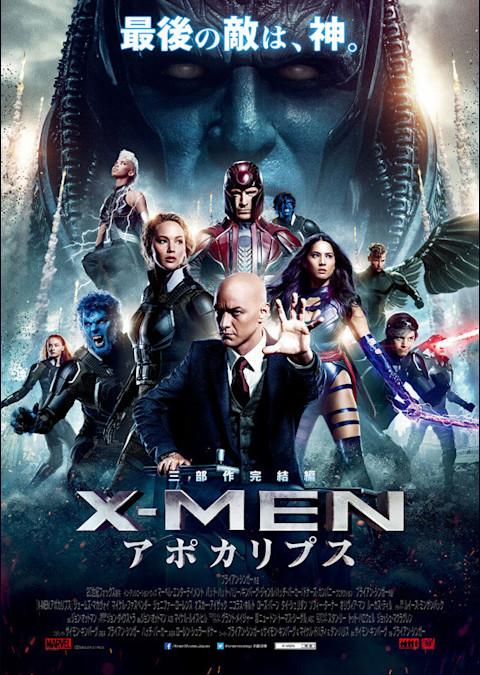 X-MEN アポカリプス