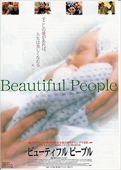 ビューティフル・ピープル (1999)