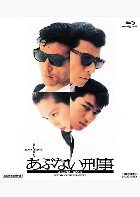 またまたあぶない刑事 (1988)