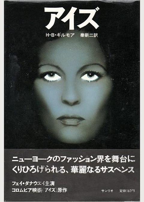 アイズ (1978)