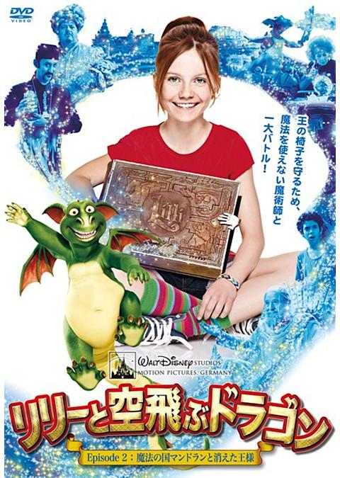 リリーと空飛ぶドラゴン Episode 2:魔法の国マンドランと消えた王様