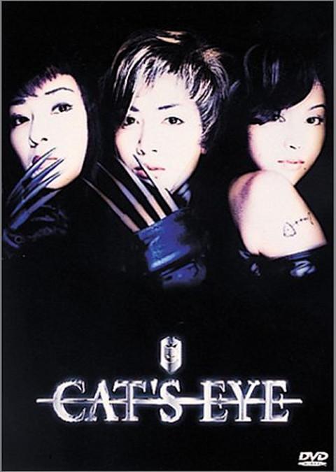 CAT'S EYE (1997)
