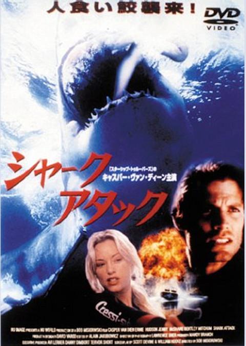 シャーク・アタック (1999)