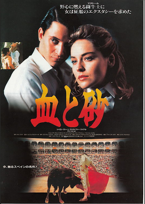 血と砂 (1989)
