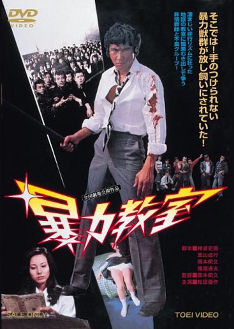 暴力教室 (1976)
